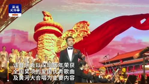 深圳六大高校齐上阵!230余人组大学生合唱团演出交响音乐会