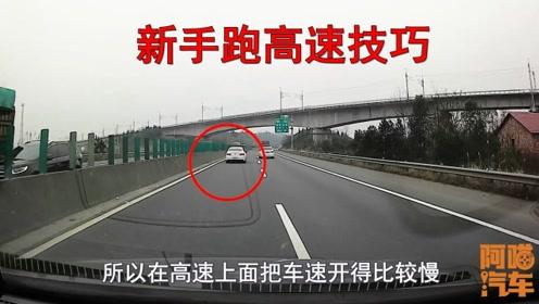 新手开车跑高速,在这几个地方最容易出事,老司机再说一次请记住