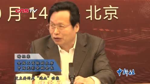 """全国工商联副主席谢经荣:民营企业参与精准扶贫要发挥""""造血""""功能"""