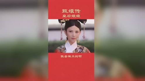 古风妆容:甄嬛传皇后娘娘同款唇妆,温柔又不失清丽,你学了吗?