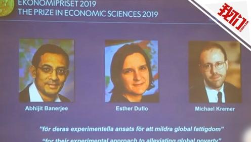 诺贝尔经济学奖得主揭晓:3位经济学家因抗击贫困获表彰