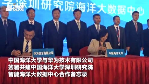 有华为与盐田港集团加持!中国海洋大学深圳研究院即将落地深圳 | 海博会