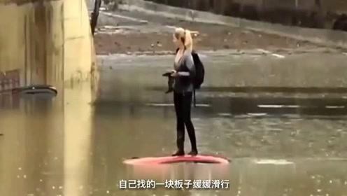 性感美女被洪水包围,一系列操作,让救援人员都无语了