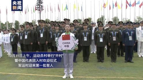 """11日上午,第七届世界军人运动会运动员村举行""""开村""""仪式"""