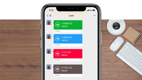 微信转账卡片可以修改颜色了,赶快来试一下!