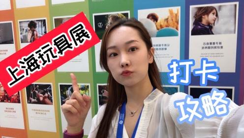 有养有探展,上海玩具展实况,你想要的打卡攻略都在这里!