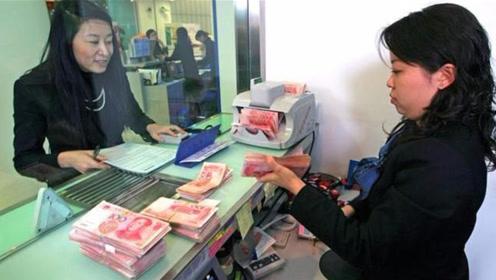 """去银行存钱要留心了,这些""""陷阱""""不得不防,好多人不懂怎么回事"""
