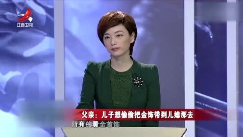 黄先生控诉儿子曾想偷偷把家里的金器带到儿媳那去