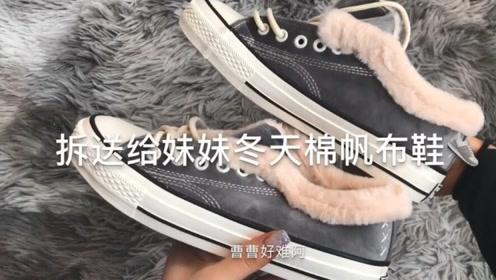 送给妹妹的一双帆布鞋,看着这么多的毛毛就觉得暖和啊!