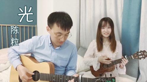 《光》陈粒 吉他弹唱尤克里里弹唱
