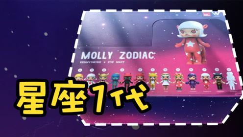 第一代Molly盲盒长啥样?超级可爱