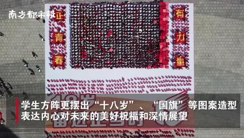18岁青春季,你好!广州青年集体宣誓,高歌欢庆成人礼