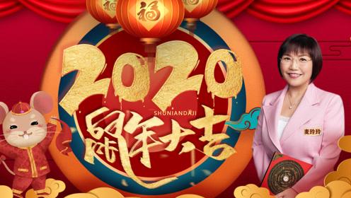 麦玲玲2020鼠年运势排名:财运最旺三生肖,桃花最旺的生肖,事业最旺生肖,以及犯太岁生肖