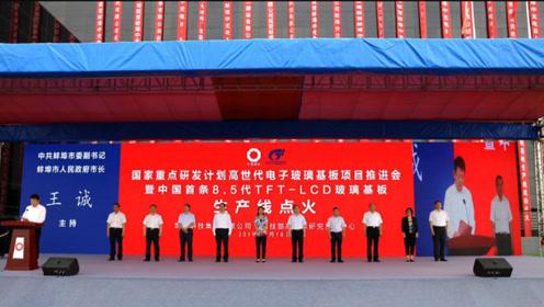 中国再次打破垄断,首条8.5代TFT-LCD玻璃基板生产线正式启动