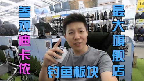 参观迪卡侬中国区最大旗舰店,居然还有钓鱼产品?!