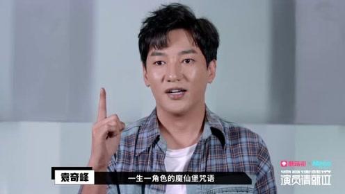 游乐王子袁奇峰已就位,你会期待他的表现么?