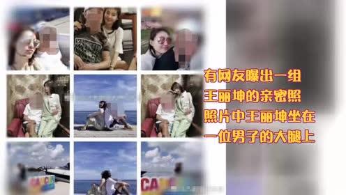 王丽坤坐新男友大腿 正脸照颜值输给林更新?!