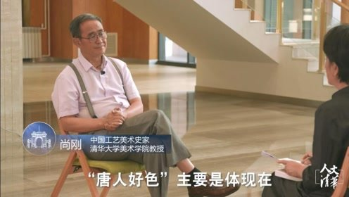 """中国工艺美术史家:唐朝人为何""""好色""""?"""