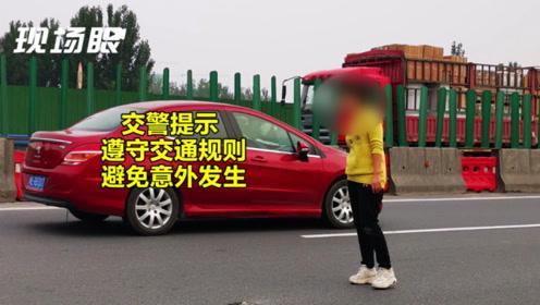 女子怀孕4个月被丈夫丢在高速路上 竟站在车流中打出租车