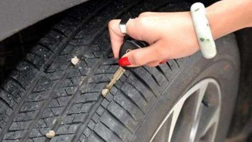 轮胎卡石子还在用钥匙抠?老司机:用这招,石子全跑光