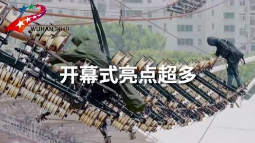 武汉军运会倒计时1天!官方剧透开幕式,亮点超多,全在这儿了!