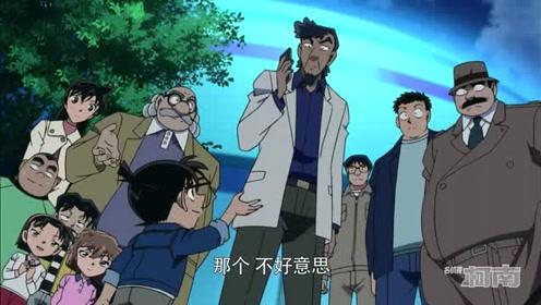 名侦探柯南:柯南为了工作,也不能这么厚脸皮!太逗了
