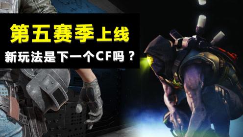 绝地求生:第五赛季新通行证上线,新玩法这是下一个CF吗?