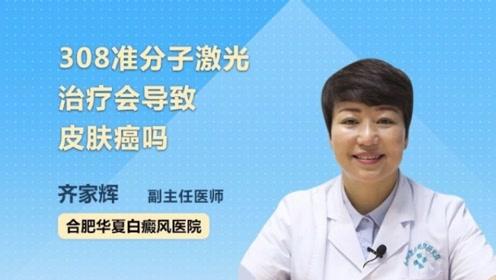 308准分子激光治疗会导致皮肤癌,有这么恐怖吗?