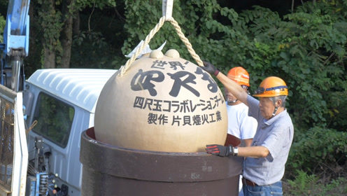 世界上最大的烟花四尺玉2.0,重量达到450kg,绽放瞬间惊艳全场!