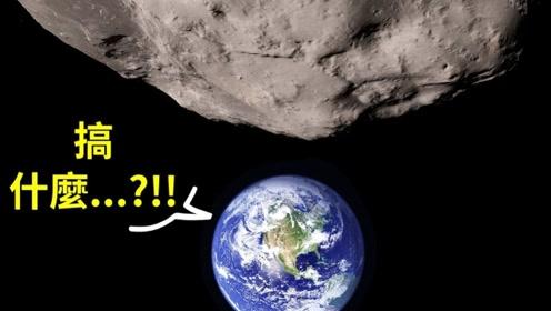 如果小行星撞击地球,我们有什么办法可以阻止?