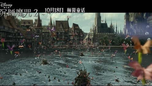 """《沉睡魔咒2》请查收这封""""魔尔王国观光邀请函"""""""