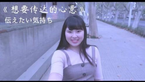 一句日语也不会的中国男生也能追到日本小姐姐?