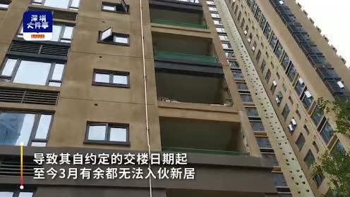 """三房变两房,深圳一楼盘被投诉""""货不对板"""",住建局查出质量问题"""