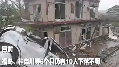 """台风""""海贝思""""席卷日本:已致79人死亡,仍存在决堤和地基松动现象"""