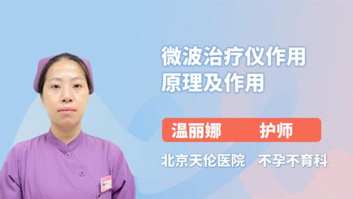 妇科用的微波治疗仪,你知道它的原理及作用吗?