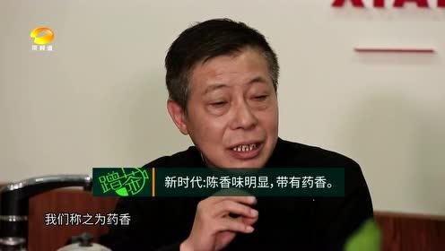 《蹭茶》湘益新时代