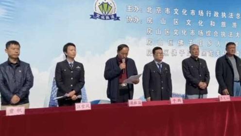 """北京市开展""""文化执法进乡村""""活动:让法治助推乡村振兴发展"""