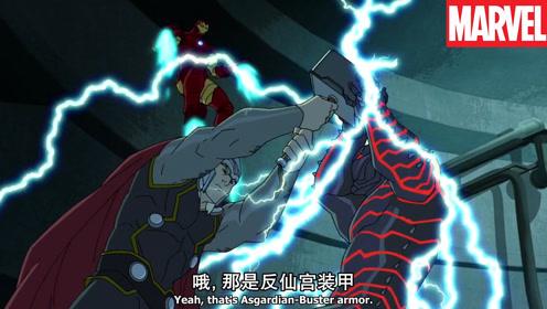 钢铁侠打造的反雷神战甲,却意外被奥创控制,这下雷神可惨了