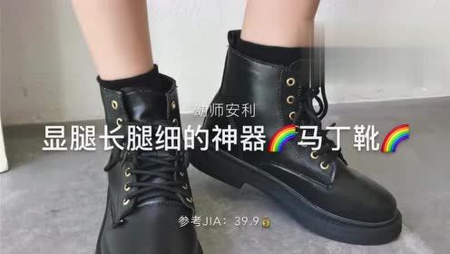 小姐姐分享礼物:一双很不错的马丁靴,款式好美,喜欢