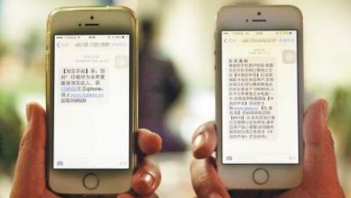 """手机上收到莫名短信链接,您的手机可能被""""劫持""""了,不要点开"""