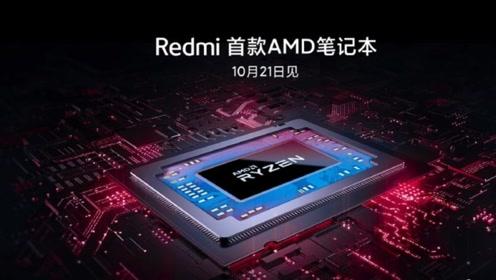 红米与AMD强强联手,合作推出笔记本电脑,将性价比做到极致