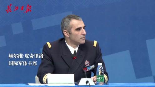 国际军体主席:我第一次来武汉考察,就感到深深的折服