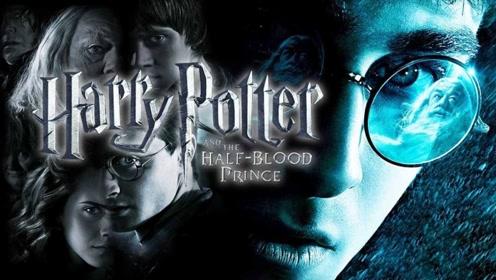 文曰小强 我和伏地魔不得不说的二三事,速读《哈利·波特与混血王子》原著