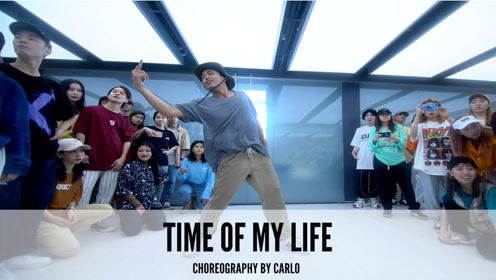 舞邦 Carlo 课堂视频 Time of my life