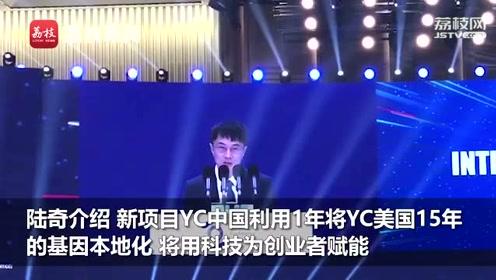 前百度总裁陆奇:新项目已经启动一年,致力创业孵化