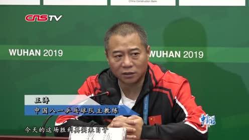 """军运会乒乓球获""""首金""""樊振东:体现出了军人的战斗力"""