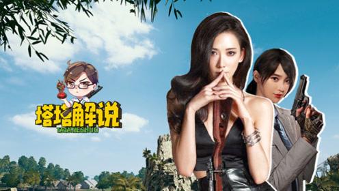 塔塔解说:主播用林志玲语音包吃鸡,竟被粉丝当场拆穿!