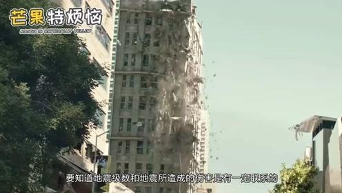10级地震过后,世界到底会变成什么样?这事也没人敢说得准!