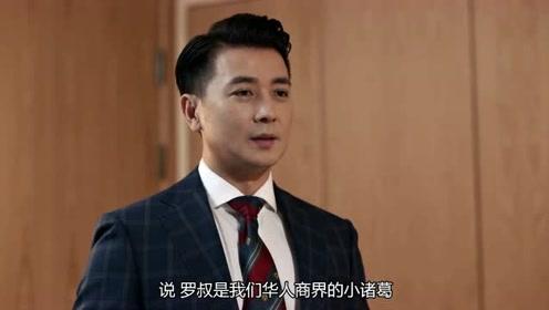 《在远方》刘云天说服罗雄杰卖掉云天出行,给出了一条件作为交换,聪明!