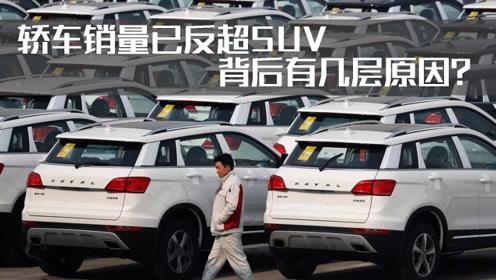 豆车一分钟:轿车整体销量逆袭SUV,朗逸比哈弗H6多卖8万台